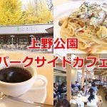 上野公園内にあるパークサイドカフェは子連れでも安心して利用できるカフェだった #育児