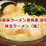 横浜家系ラーメン壱角家 原宿店で味玉ラーメン(塩)を食べてみた