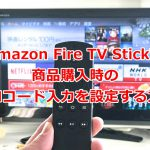 Amazon Fire TV Stickで商品購入時のPINコード入力を設定する方法 #育児
