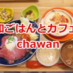 和ごはんとカフェ chawanで山芋とろとろ赤身肉のローストビーフごはんを食べてみた