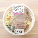 ローソンの「肉麺!牛肉麺」は、食べると台湾にいるかのような気分にさせてくれる最高の美味しさだった