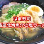 はま寿司の釧路風北海魚介の塩ラーメンがすんごく美味しかった