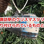 中央本線上諏訪駅のクリスマスツリーには○○が飾り付けられている! #諏訪の国公式アンバサダー