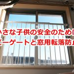 窓や階段からの転落や台所への侵入を防止するためのベビーゲートと窓用転落防止柵の設置場所について #育児