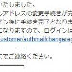 郵便局のネットショップから「ご利用メールアドレス変更確認メール」という件名の身に覚えのないメールが来たら無視しましょう