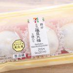 セブンイレブンの「節分 ミニ塩豆大福」実食レポート #セブンスイーツアンバサダー