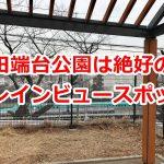 山手線の田端駅近くにある田端台公園は絶好のトレインビュースポット! #育児