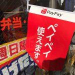 オリジン弁当でPayPayのスキャン支払いを体験してみた