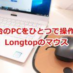 LongtopのマウスはBluetoothと無線2.4GHzの両方に対応していて2台のPCをひとつで操作可能