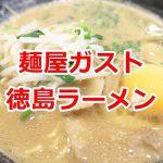 ガストで開催中の「ご当地麺処 麺屋ガスト」の徳島ラーメンが美味しかった話