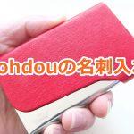 15種類の色から選べるKohdouの名刺入れ