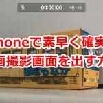 iPhoneで素早く確実にカメラアプリの動画撮影画面を出す方法