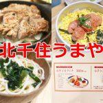 北千住うまやは子連れに優しくて美味しい九州の料理が味わえるお店 #育児