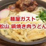 麺屋ガストの「松山 鍋焼き肉うどん」はさっぱりしたスープに甘辛のお肉が最高の相性だった