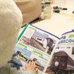 鉄道好きな子供には鉄道雑誌の「鉄おも!」がお勧め! #育児
