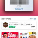 PayPayアプリでモバイルTカードを登録して表示させる方法について