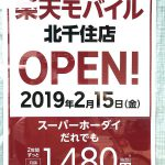 2019年2月15日(金)に楽天モバイル北千住店がオープン