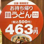 リンガーハットのテイクアウトメニューにミドルサイズの皿うどん(税込み500円)が追加