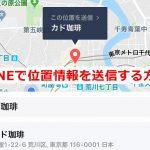 LINEで現在地などの位置情報をトーク画面に送信する方法