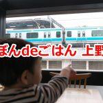 おぼんdeごはん 上野店は目の前を京浜東北線が走る最高のトレインビューレストラン #育児