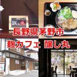 長野県茅野市にある味噌蔵直営の麹カフェ 醸し丸で美味しい味噌を使った料理を堪能する #諏訪の国公式アンバサダー