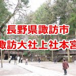 長野県諏訪市にある諏訪大社上社本宮に参拝してきた #諏訪の国公式アンバサダー