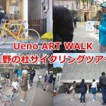 Ueno ART WALKの上野の杜サイクリングツアーに参加して、上野近辺の建築とアートをたっぷり堪能してきた