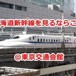 有楽町の東京交通会館は子供と一緒に行きたいトレインビュースポット! #育児