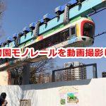 2019年11月1日(金)に休止となる上野動物園モノレールを動画撮影してみた