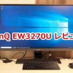 BenQのEW3270Uは目に優しくて大きな画面の大正義な31.5インチディスプレイ #BenQ #体験モニター #EW3270U #4K #目に優しいディスプレイ #ゲーミングモニター #BenQアンバサダー