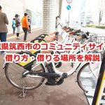 2019年4月1日(月)より茨城県筑西市で15分60円のコミュニティサイクルの実証実験がスタート 自転車の借り方、借りる場所を解説します