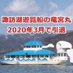 諏訪湖遊覧船の竜宮丸が2020年3月で引退 #諏訪の国公式アンバサダー