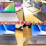 ASUSの新製品発表会で2019年春モデルノートPC、ZenBook及びVivoBookシリーズ4機種を実際に触ってきた