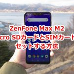 ASUSのZenFone Max M2にmicroSDカードとSIMカードをセットする方法 #A部 #ASUS #ZenFoneMaxM2