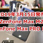2019年3月15日(金)にASUSから発売されるZenFone Max M2とZenFone Max Pro M2の特徴を簡単にまとめてみた #A部 #ASUS #ZenFoneMaxM2 #ZenFoneMaxProM2