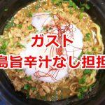 ガストの「知る人ぞ知る ご当地グルメ旅フェア」で広島 旨辛汁なし担担麺を食べてみた