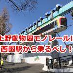 上野動物園モノレールは西園から乗車した方がいい理由とは? #育児