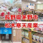 長野県茅野市にある松木寒天産業には寒天を使った商品の直売所もあるし、生寒天の試食もできる! #諏訪の国公式アンバサダー