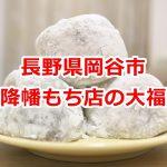 看板が出ていない隠れた名店 長野県岡谷市にある降幡もち店のでっかい大福を食べよう! #諏訪の国公式アンバサダー