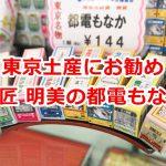 東京お土産にお勧めしたいのが菓匠 明美の都電もなか!食べた後は都電が描かれた箱でも遊べます #育児