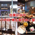 【谷中】大正時代からの建物で美味しい和定食が食べられる八代目 傳左衛門めし屋