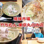 KITTEの地下1階にあるやちむん 東京丸の内店で美味しい沖縄料理(子連れでもOK) #育児