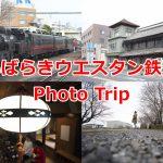 いばらきウエスタン鉄道 Photo Tripのイベントに参加して茨城県筑西市の下館にあるレトロな風景をたくさん撮影してきた! #いばらきウエスタン鉄道