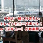 有楽町マルイの3階にあるカフェ・レストランのSkew(スキュー)は東海道新幹線が目の前を走る絶好のトレインビュースポット! #育児