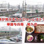 華屋与兵衛 尾久店は上野東京ラインや東北新幹線が見える絶好のトレインビューレストラン! #育児