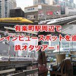 有楽町駅近くにある3ヶ所のトレインビュースポットを巡る鉄オタツアー!場所と見え方を解説します #育児