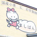 長野県岡谷市にある「ましぱん」は地元で人気のパン屋さん #諏訪の国公式アンバサダー