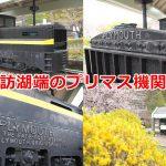 旧釜口水門の建設の際に活躍した小さなプリマス機関車が諏訪湖端で展示されています #諏訪の国公式アンバサダー