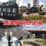 東海道本線の焼津駅前には無料で入ることができるやいづ黒潮温泉の足湯がある!