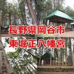 長野県岡谷市の街中に突如として現れる森の中にある神社-東堀正八幡宮 #諏訪の国公式アンバサダー
